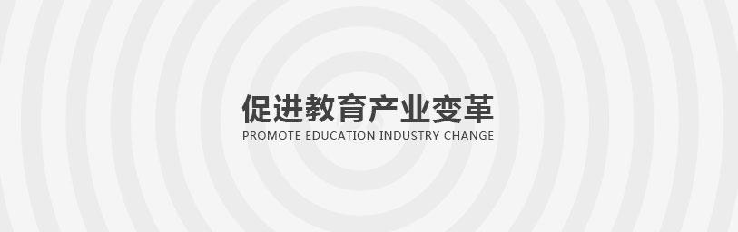 千赢国际备用官网教育